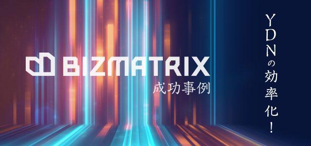 BIZMATRIXによるYDN効率化