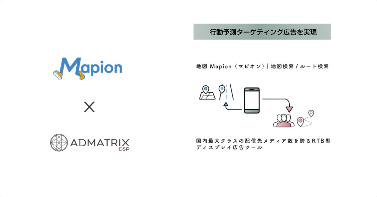 「マピオンDMP」初の連携先に「ADMATRIX DSP」