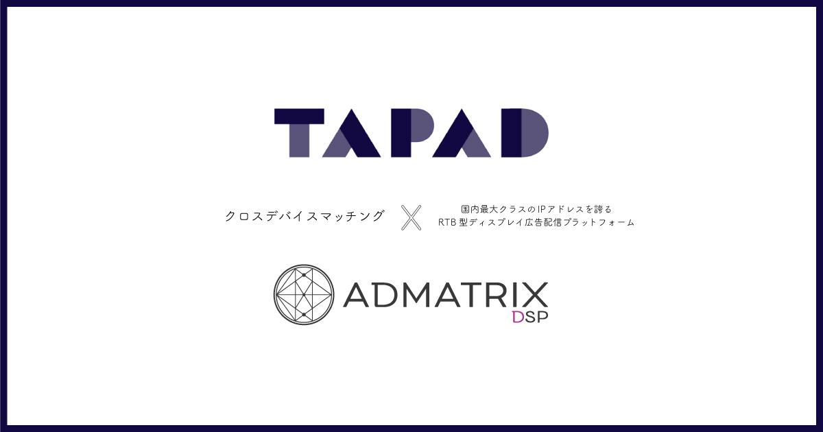 クライドの「ADMATRIX DSP」がTAPAD社のクロスデバイスマッチング技術を導入